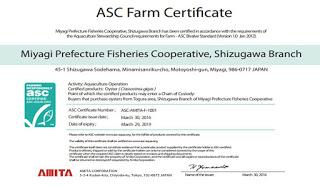 日本初のASC養殖認証の証書