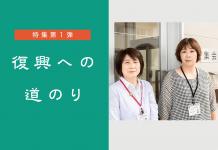 住民サポートのエキスパート! / LSA・阿部福美さんインタビュー