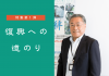新しいボランティアセンターのカタチ/南三陸町社会福祉協議会事務局長 猪又隆弘さんインタビュー