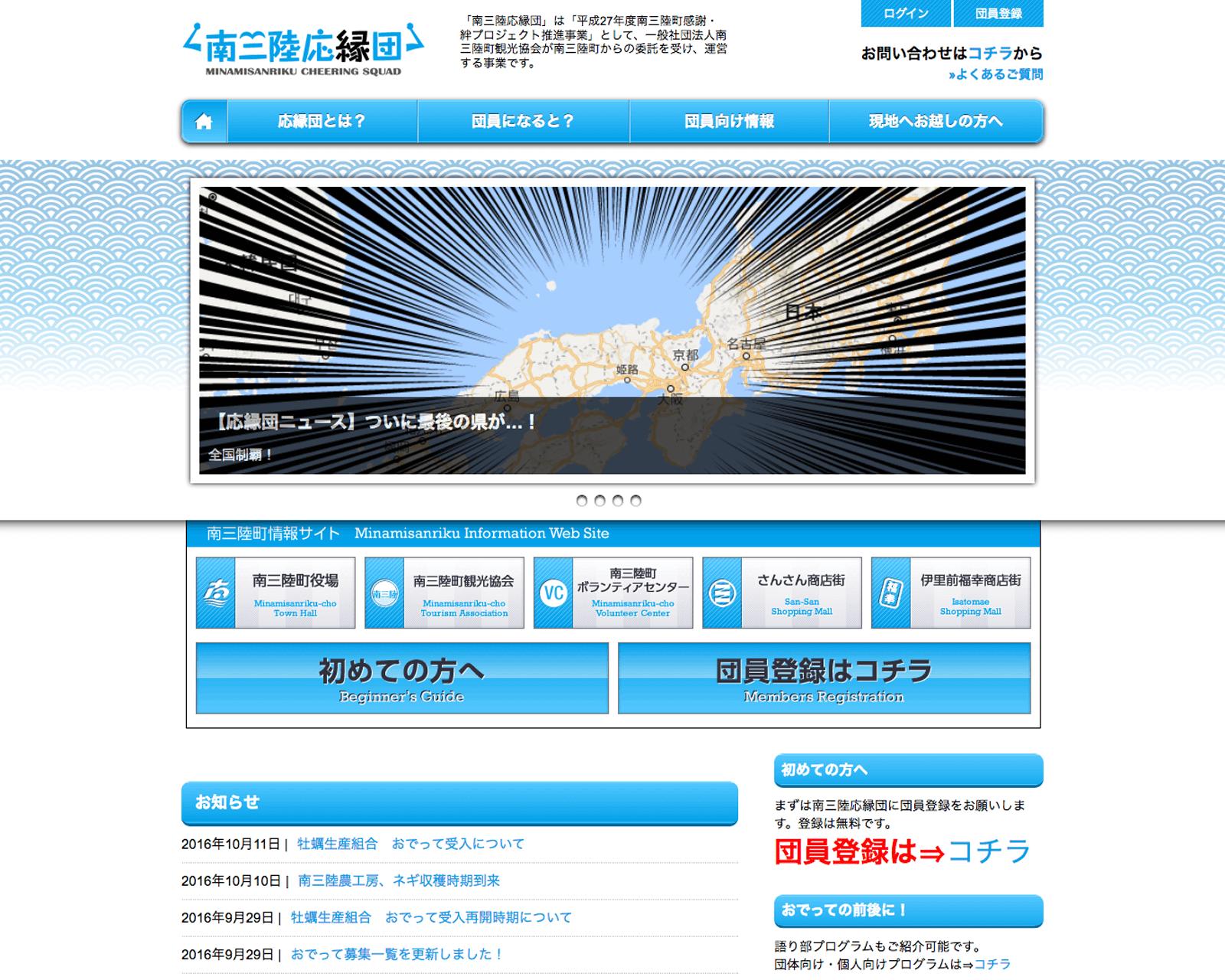 南三陸応縁団ウェブサイト